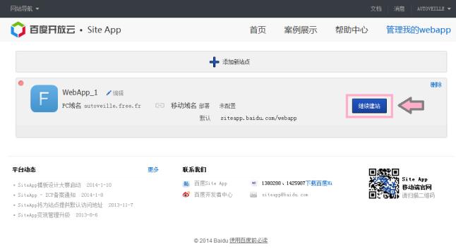 Créer une application mobile pour son site avec Baidu - AUTOVEILLE