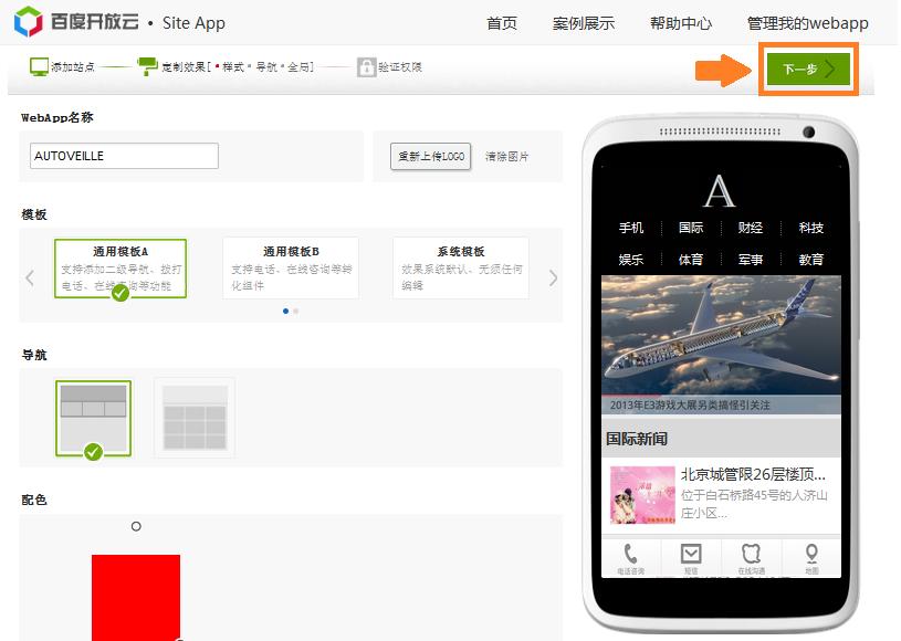 logiciel création application mobile gratuit