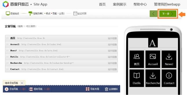 Comment créer une application mobile avec Baidu - AUTOVEILLE