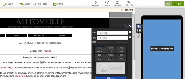 Responsive Design avec Baidu Webmaster Tools - AUTOVEILLE