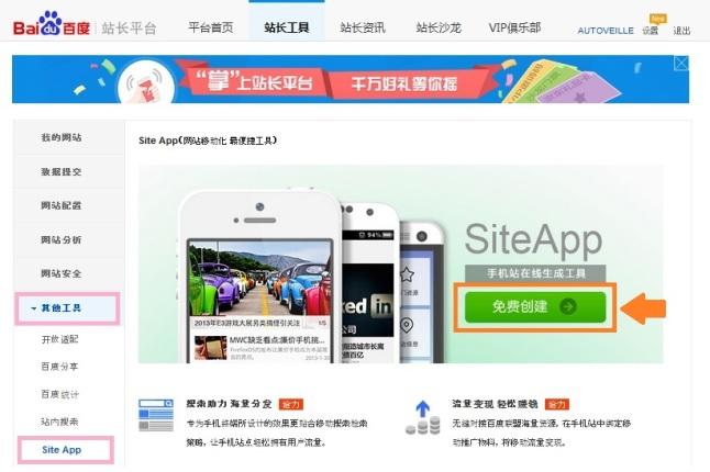 Créer une application mobile de son site avec Baidu Webmaster Tools - AUTOVEILLE