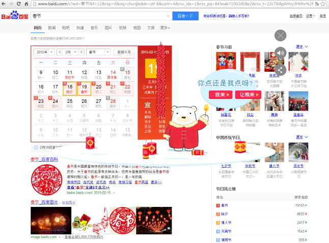 Doodle Baidu - Chinese New Year 2015 - AUTOVEILLE