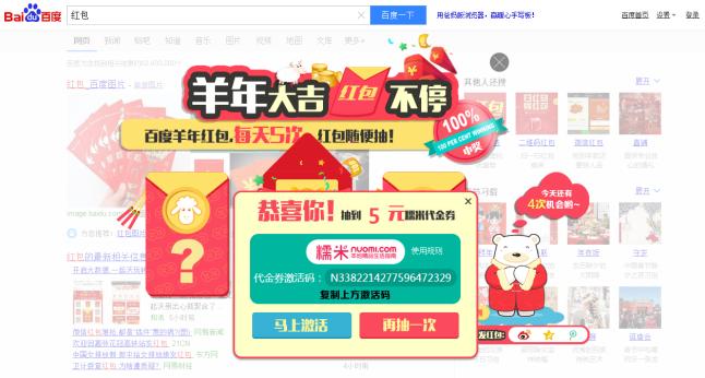Doodle Baidu Enveloppe Rouge - Nouvel An Chinois 2015 - AUTOVEILLE