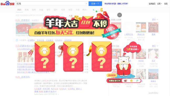 Doodle Enveloppe Rouge - Baidu - Nouvel An chinois 2015 - AUTOVEILLE