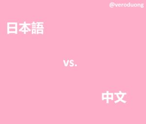 japonais-vs-chinois-veroduong
